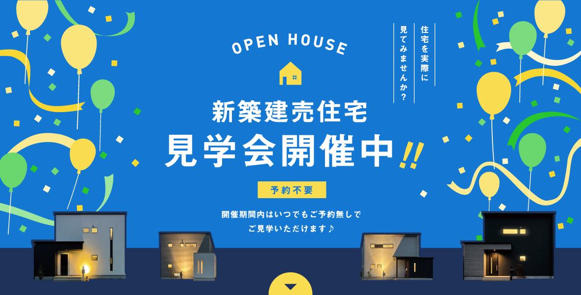 新築建売住宅「販売会」