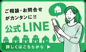 ボックス公式LINE